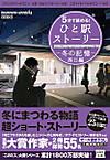 Hitoekiwinter_2