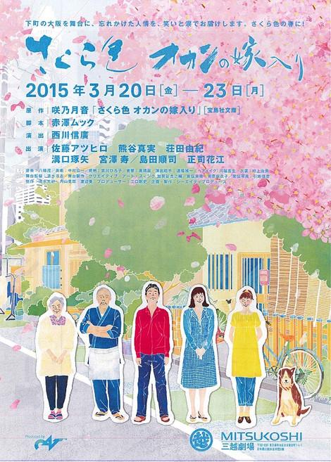 Okayome2015_copy